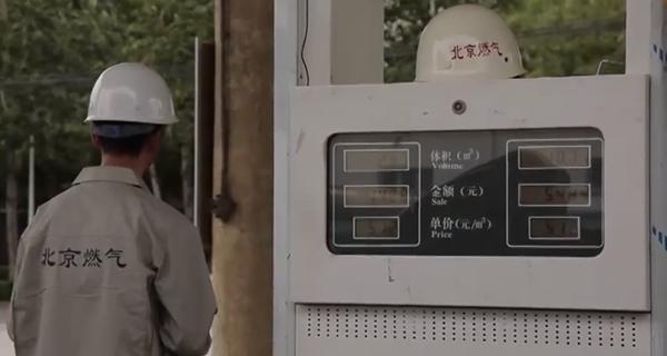 Voir la vidéo GRDF en Chine